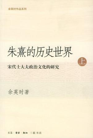 朱熹的历史世界(上下)