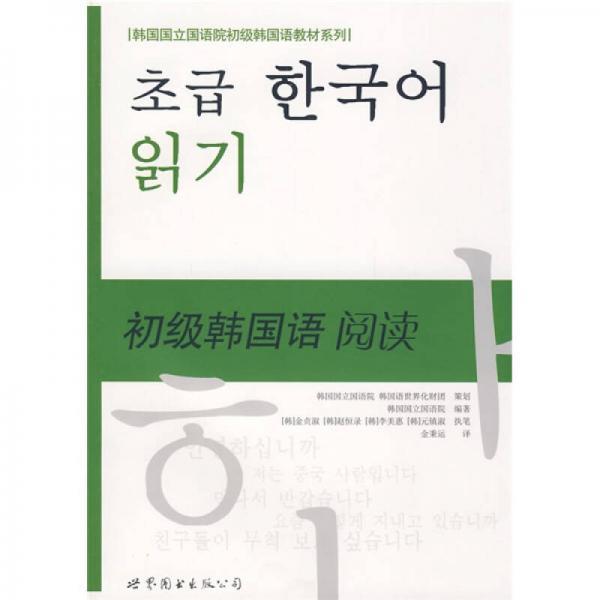 韩国国立国语院初级韩国语教材系列:初级韩国语阅读