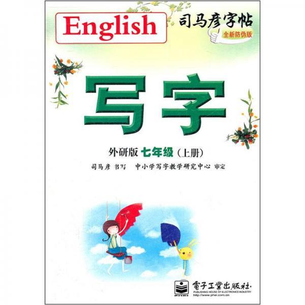 司马彦字帖:写字(外研版)(7年级)(上册)