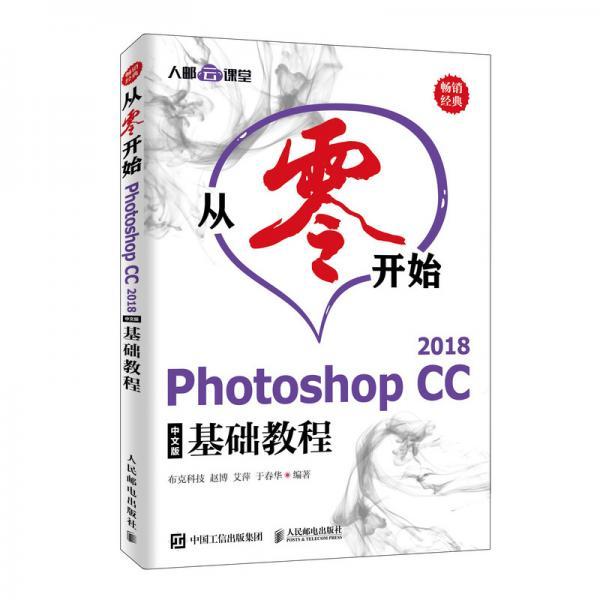 从零开始PhotoshopCC2018中文版基础教程