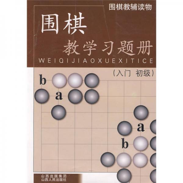 围棋教学习题册(入门、初级)