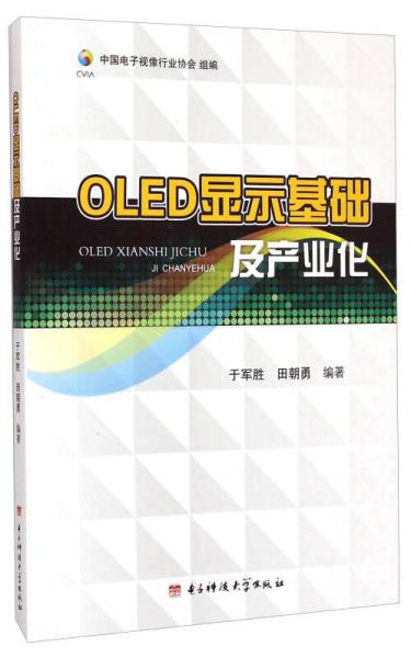 OLED显示基础及产业化