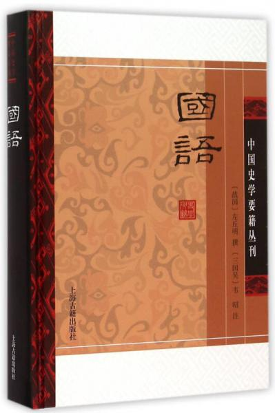 国语(精装版)/中国史学要籍丛刊