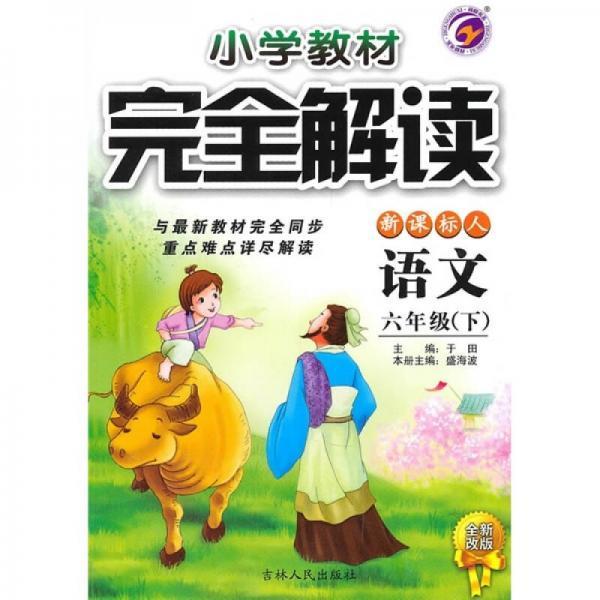 小学教材完全解读:语文(6年级下)(新课标·人)(全新改版)