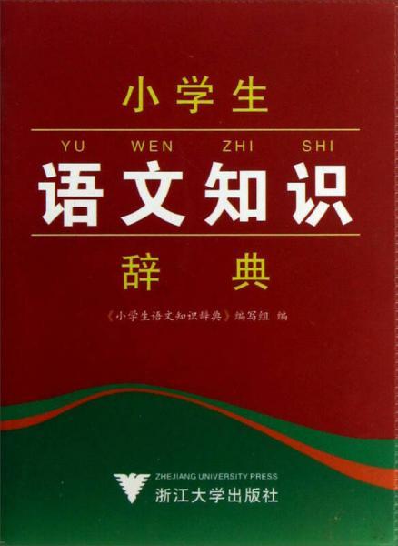 小学生语文知识辞典