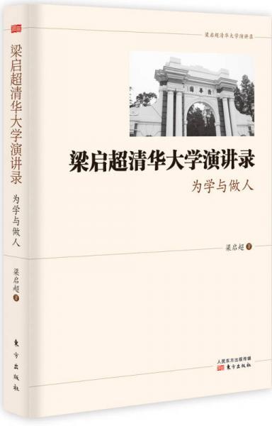 梁启超清华大学演讲录 为学与做人