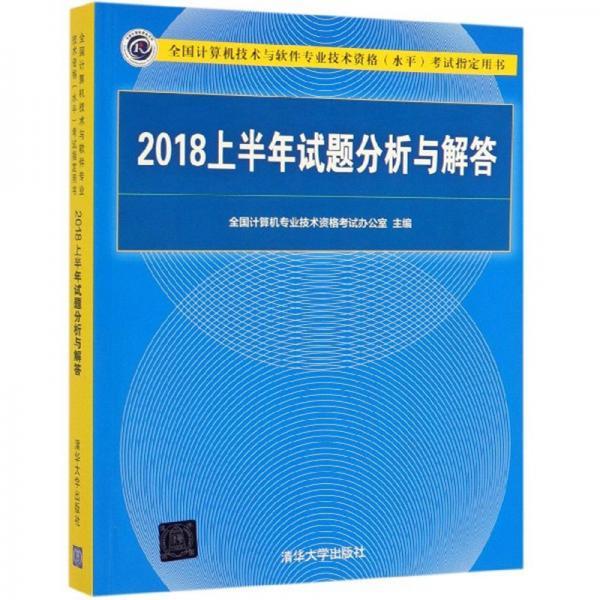2018上半年试题分析与解答