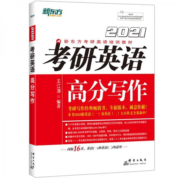 新东方(2021)考研英语高分写作