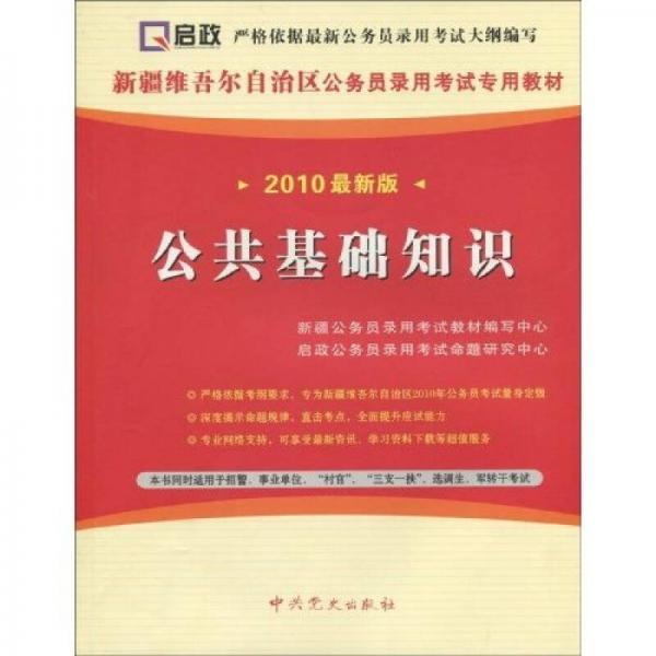新疆维吾尔自治区公务员录用考试专用教材:公共基础知识(2010最新版)