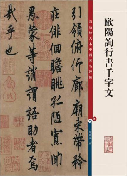 彩色放大本中国著名碑帖·欧阳询行书千字文
