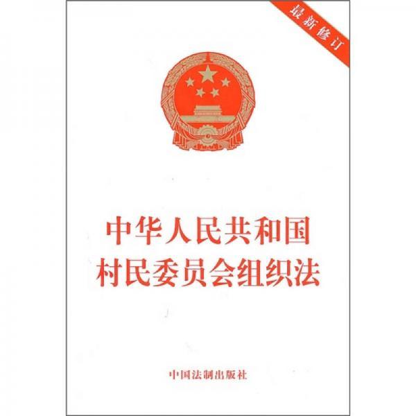 中华人民共和国村民委员会组织法(最新修订)