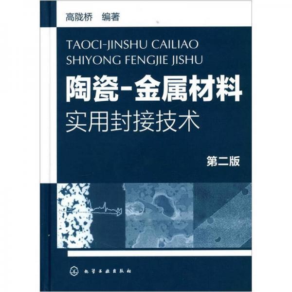 金属材料实用封接技术:陶瓷(第2版)