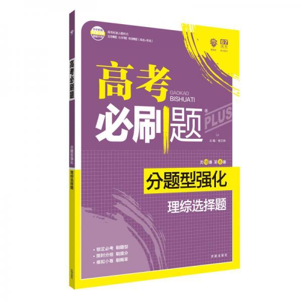理想树 2018新版 高考必刷题 分题型强化 理综选择题 高考二轮复习用书