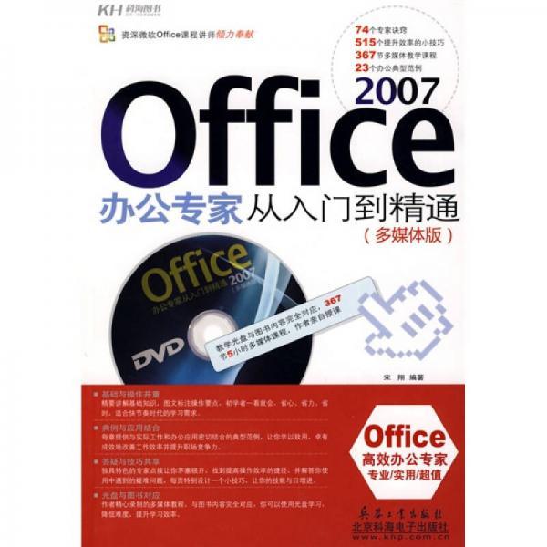 Office2007办公专家从入门到精通(多媒体版)