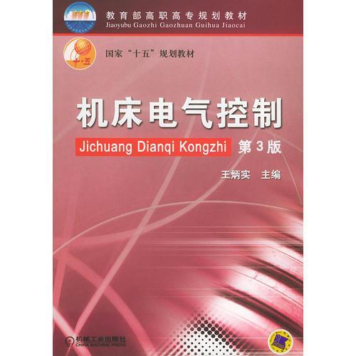 """机床电气控制(第3版)——国家""""十五""""规划教材.教育部高职高专规划教材"""
