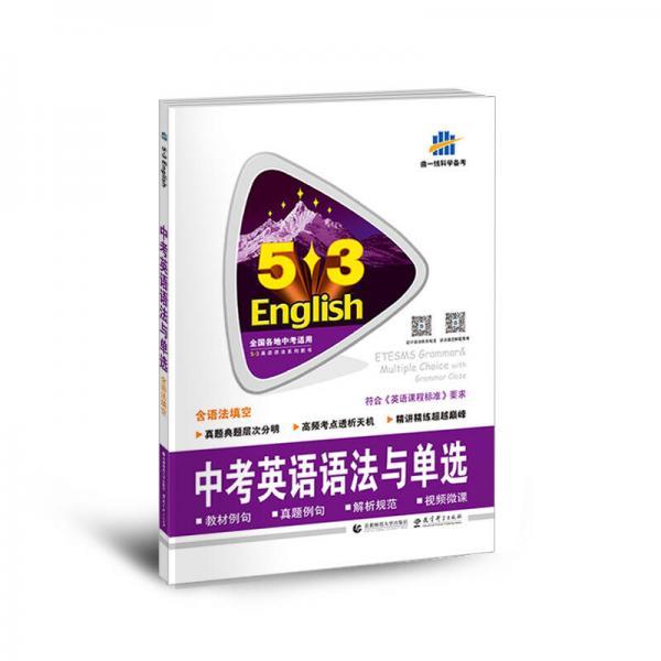 曲一线科学备考 5·3英语语法系列图书:中考英语语法与单选(含语法填空 2018)