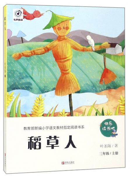 稻草人(三年级上册)