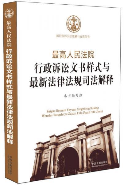 最高人民法院行政诉讼文书样式与最新法律法规司法解释