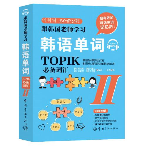 跟韩国老师学习韩语单词 : TOPIK必备词汇. II