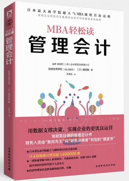 管理会计(MBA轻松读)