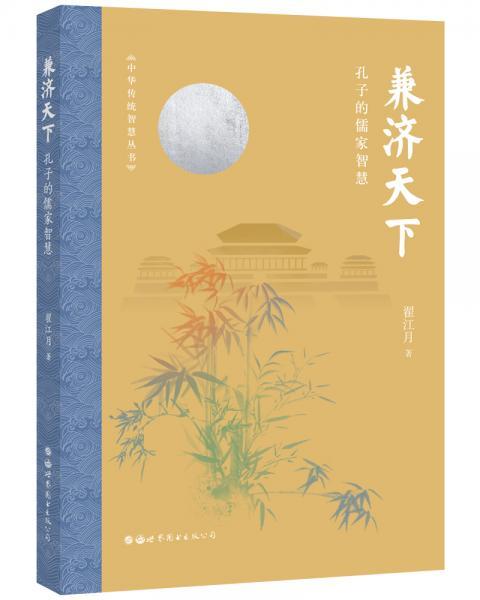 兼济天下:孔子的儒家智慧