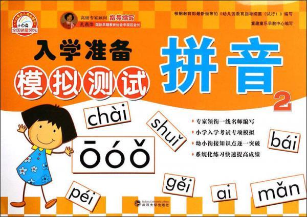 入学准备模拟测试:拼音(2)