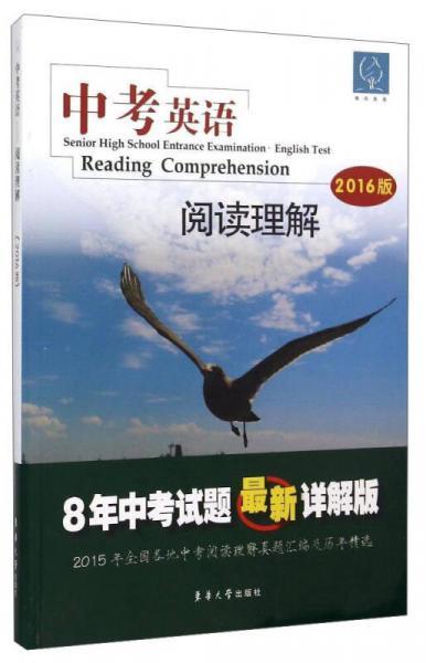 中考英语 阅读理解(2016版)