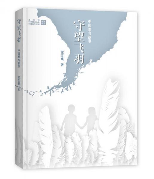 守望飞羽:中国观鸟故事