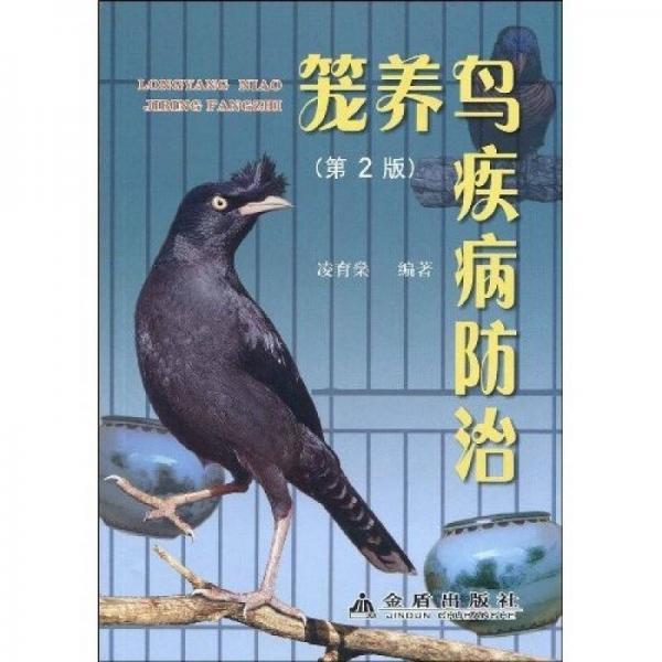 笼养鸟疾病防治(第2版)