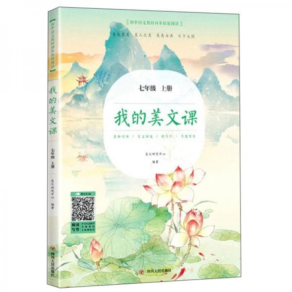 我的美文课(七年级上册)/初中语文教材同步拓展阅读