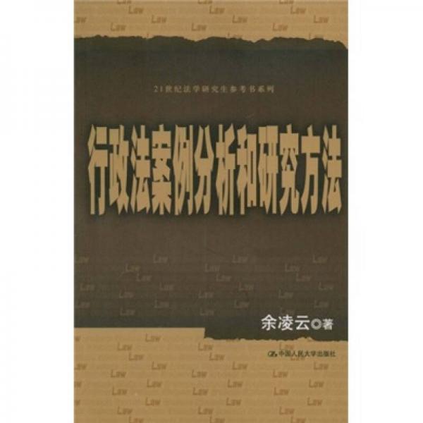 21世纪法学研究生参考书系列:行政法案分析和研究方法