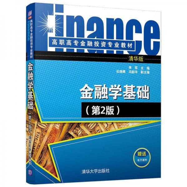 金融学基础(第2版)/高职高专金融投资专业教材