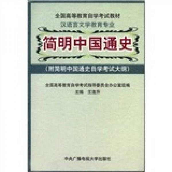 全国高等教育自学考试教材·汉语言文学教育专业:简明中国通史