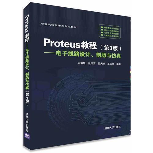 Proteus教程—电子线路设计、制版与仿真(第3版)