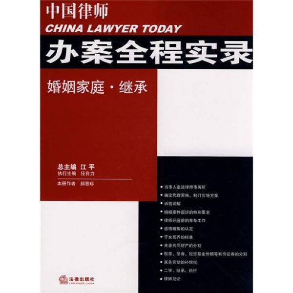 中国律师办案全程实录:婚姻家庭·继承