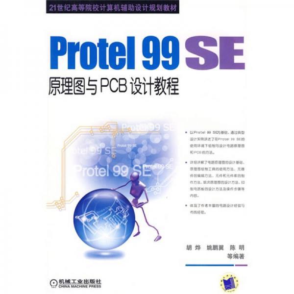 Protel99SE原理图与PCB设计教程