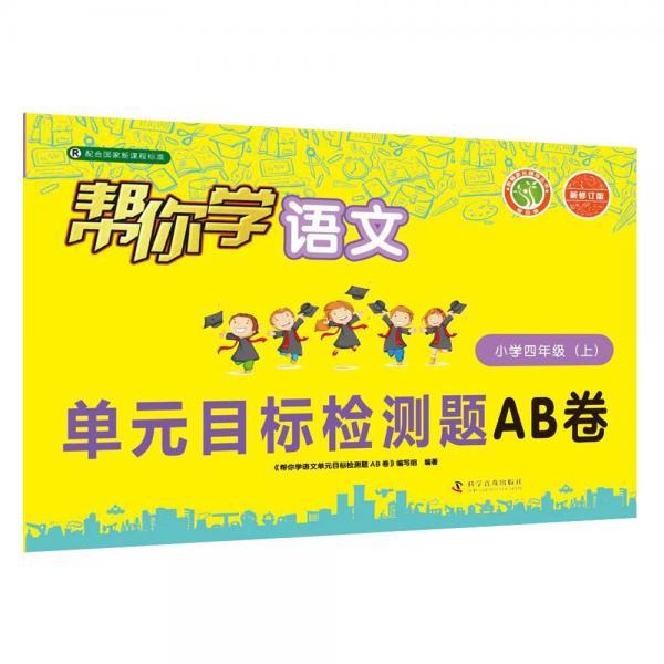 帮你学语文单元目标检测题AB卷(小学四年级上)R配合国家新课程标准