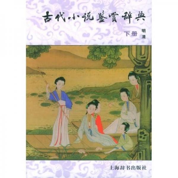 古代小说鉴赏辞典(下)