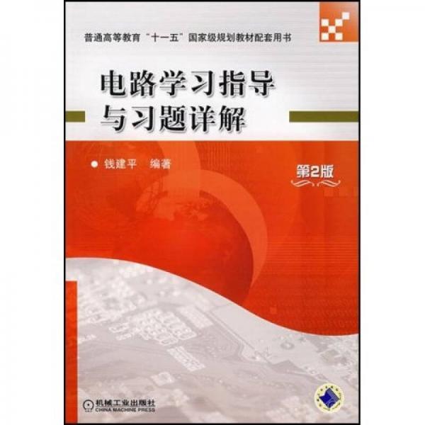 电路学习指导与习题详解(第2版)