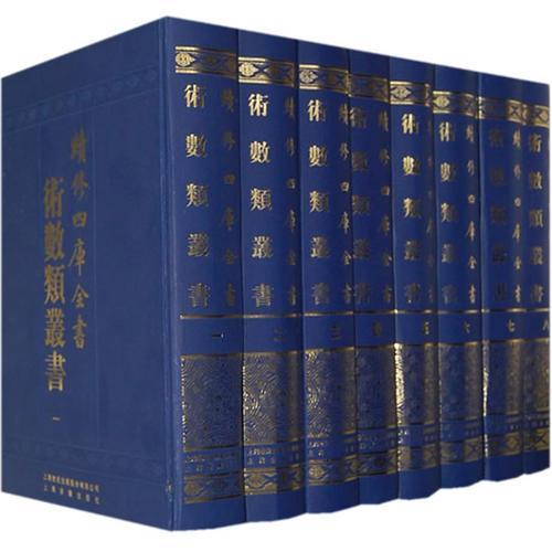 续修四库全书术数类丛书(全十七册)