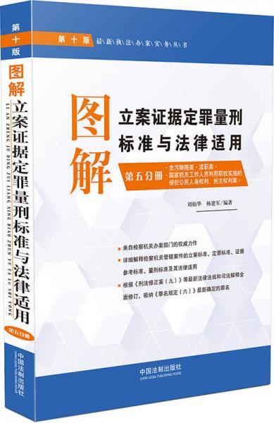 图解立案证据定罪量刑标准与法律适用·第五分册(第十版)
