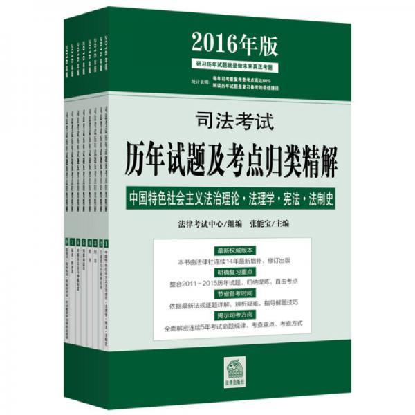 司法考试历年试题及考点归类精解(2016年版)