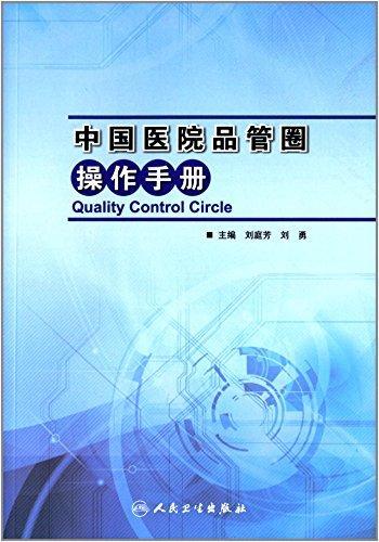 中国医院品管圈操作手册