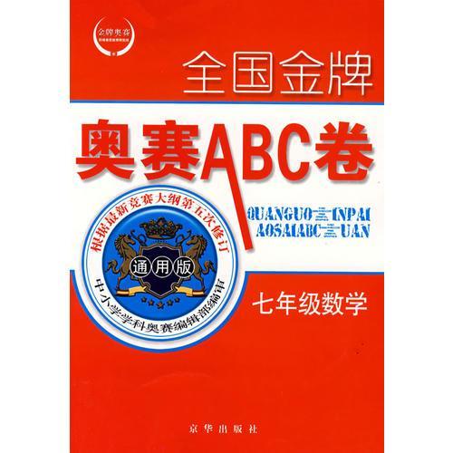 全国金牌奥赛ABC卷七年级数学(通用版)
