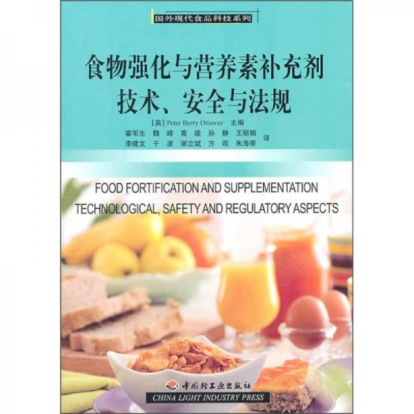 食物强化与营养素补充剂技术、安全与法规