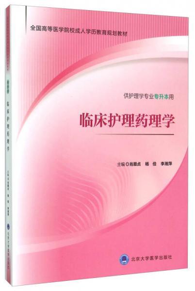 临床护理药理学(供护理学专业专升本用)