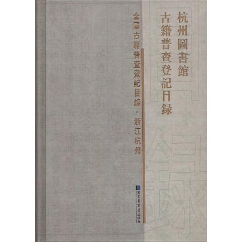杭州图书馆古籍普查登记目录