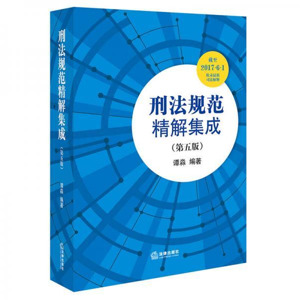 刑法规范精解集成(第五版)