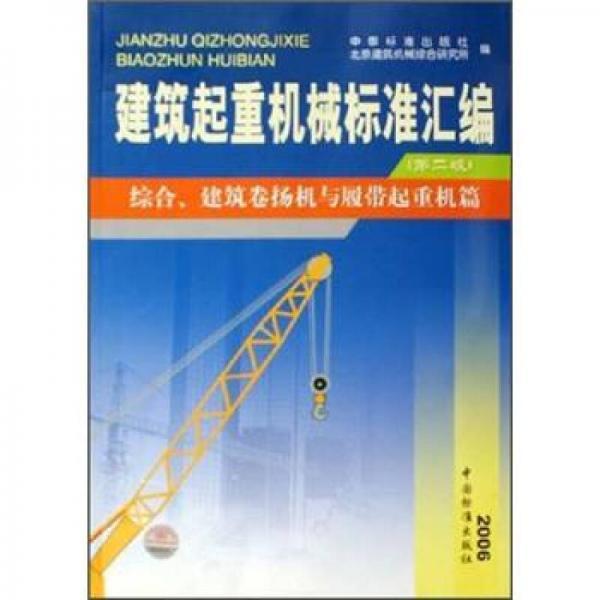 建筑起重机械标准汇编:综合建筑卷扬机与履带起重机篇(第2版)