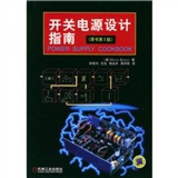 开关电源设计指南(原书第2版)